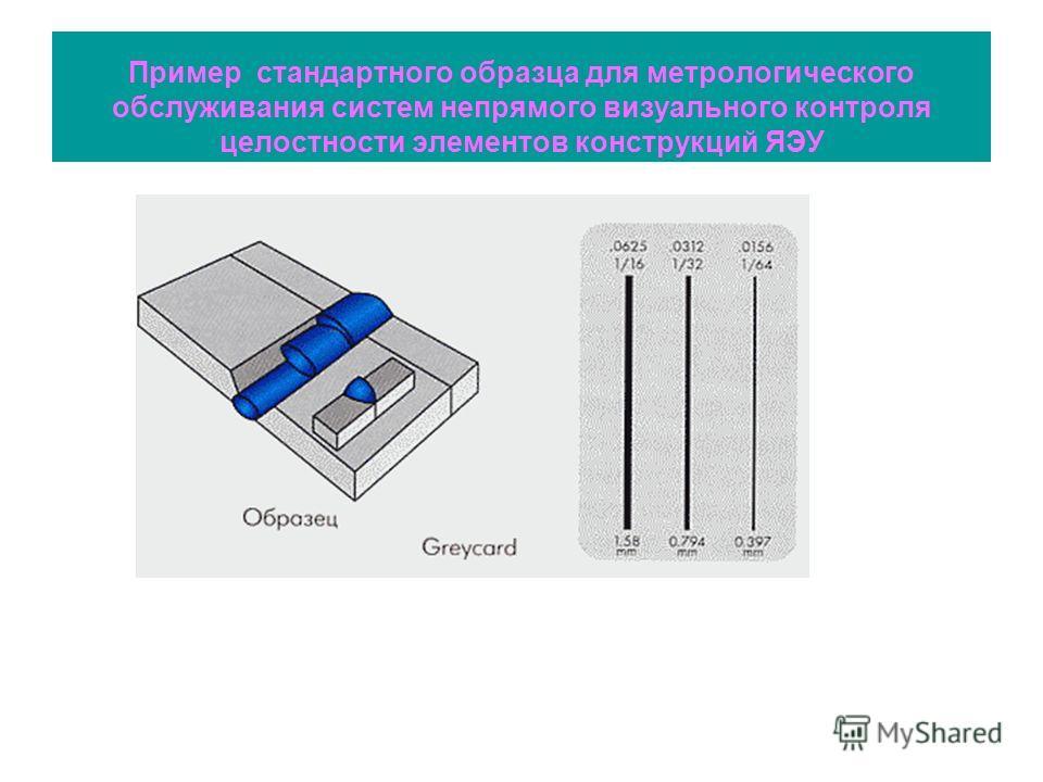 Пример стандартного образца для метрологического обслуживания систем непрямого визуального контроля целостности элементов конструкций ЯЭУ