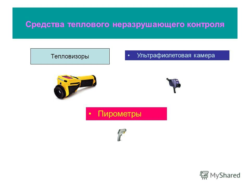 Тепловизоры Ультрафиолетовая камера Пирометры Средства теплового неразрушающего контроля