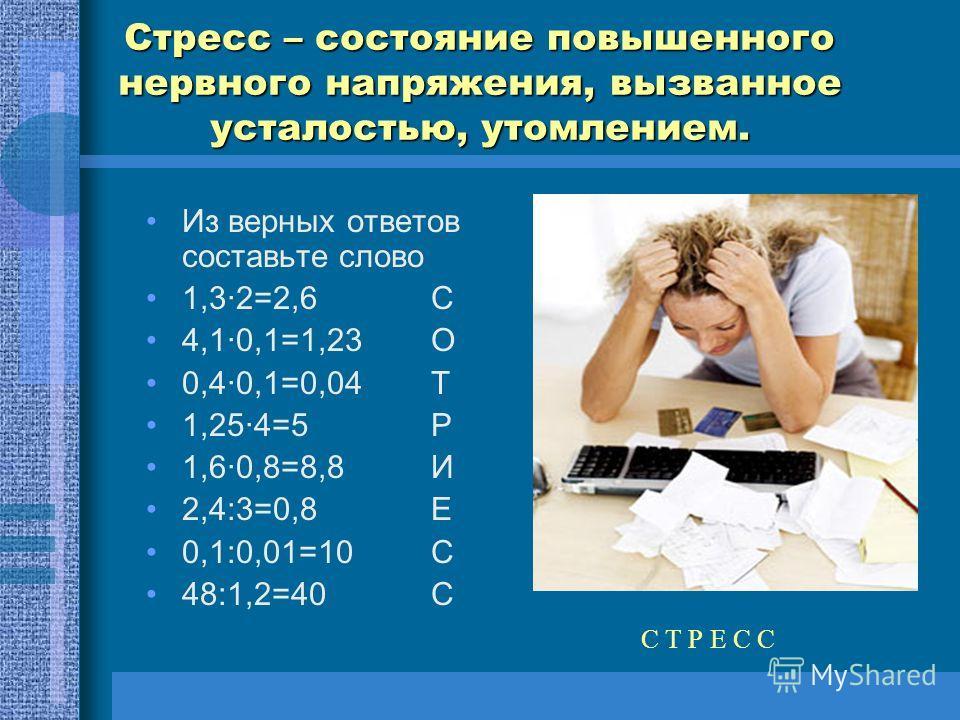 МОУ СОШ 59 Сальский район Учитель математики Косарева С.Б.
