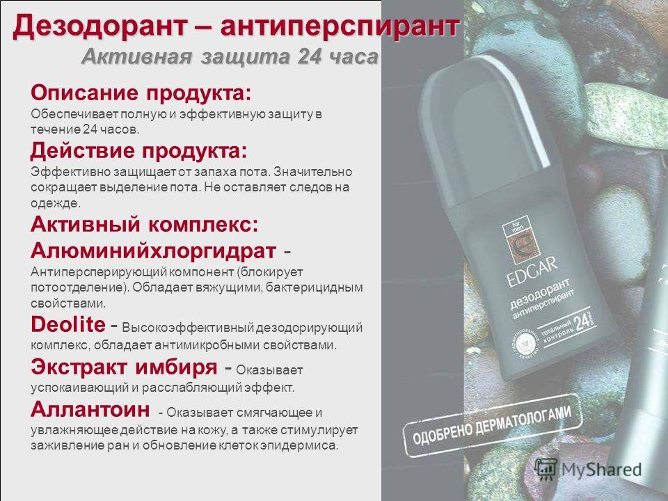 Описание продукта: Обеспечивает полную и эффективную защиту в течение 24 часов. Действие продукта: Эффективно защищает от запаха пота. Значительно сокращает выделение пота. Не оставляет следов на одежде. Активный комплекс: Алюминийхлоргидрат - Антипе