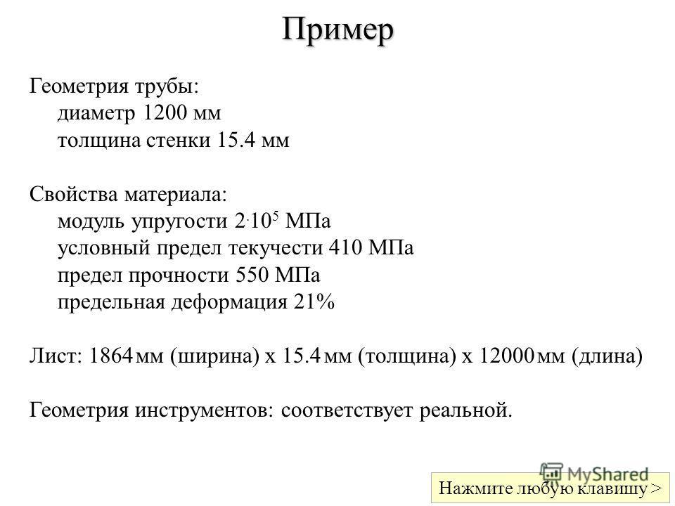 Пример Геометрия трубы: диаметр 1200 мм толщина стенки 15.4 мм Свойства материала: модуль упругости 2. 10 5 МПа условный предел текучести 410 МПа предел прочности 550 МПа предельная деформация 21% Лист: 1864 мм (ширина) x 15.4 мм (толщина) x 12000 мм