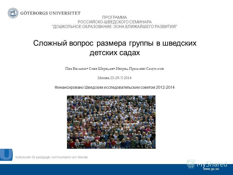 www.gu.se ПРОГРАММА РОССИЙСКО-ШВЕДСКОГО СЕМИНАРА