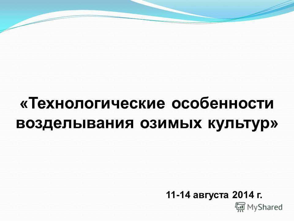 «Технологические особенности возделывания озимых культур» 11-14 августа 2014 г.
