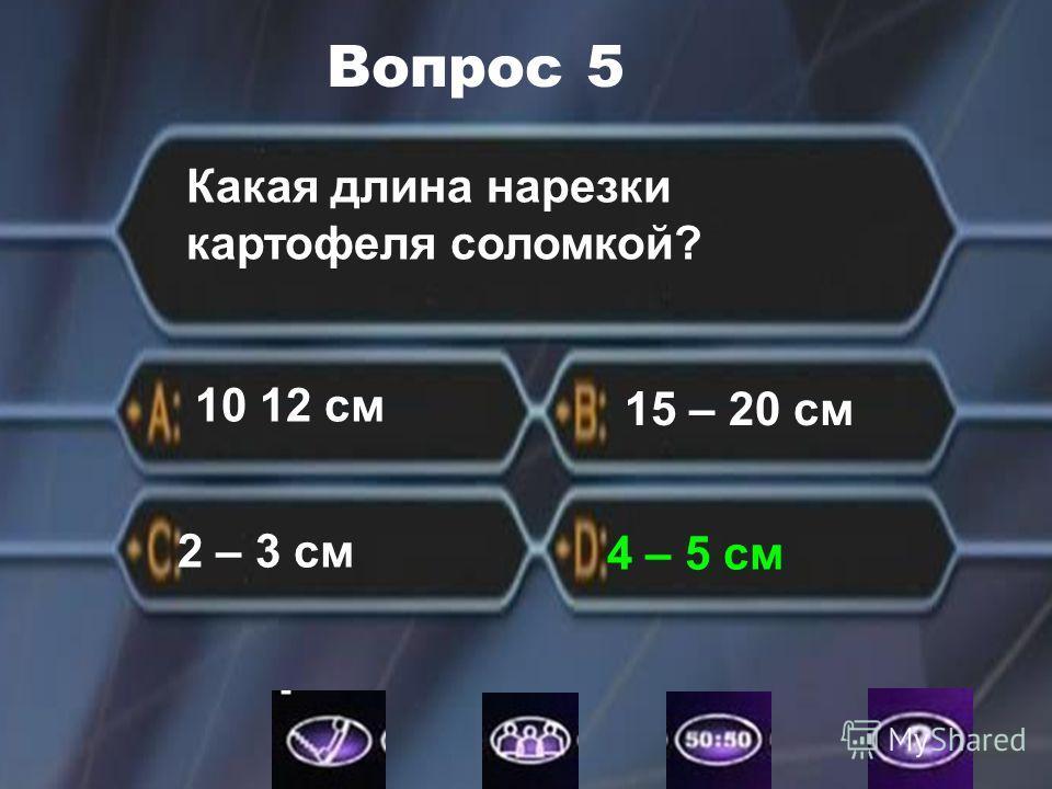Вопрос 5 Какая длина нарезки картофеля соломкой? 10 12 см 15 – 20 см 2 – 3 см 4 – 5 см