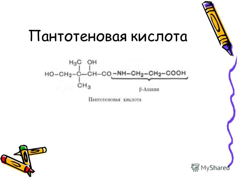Пантотеновая кислота