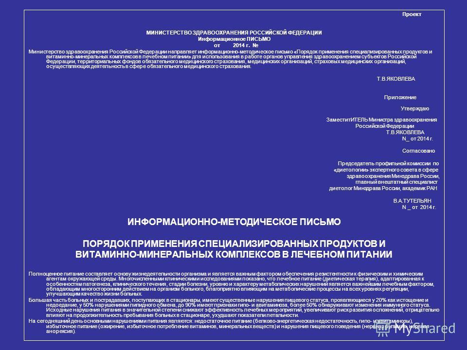 Проект МИНИСТЕРСТВО ЗДРАВООХРАНЕНИЯ РОССИЙСКОЙ ФЕДЕРАЦИИ Информационное ПИСЬМО от 2014 г. Министерство здравоохранения Российской Федерации направляет информационно-методическое письмо «Порядок применения специализированных продуктов и витаминно-мине