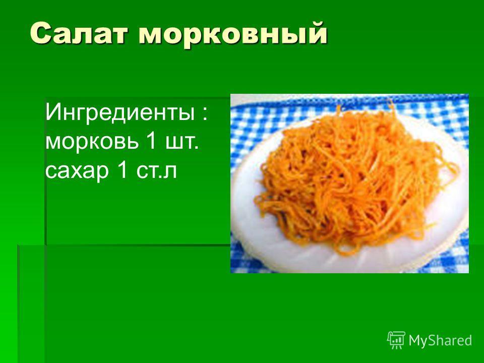 Салат морковный Ингредиенты : морковь 1 шт. сахар 1 ст.л
