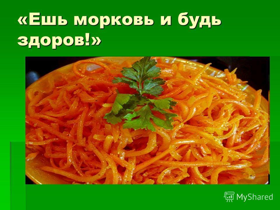 «Ешь морковь и будь здоров!»