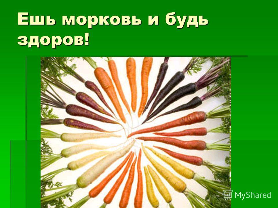 Ешь морковь и будь здоров!