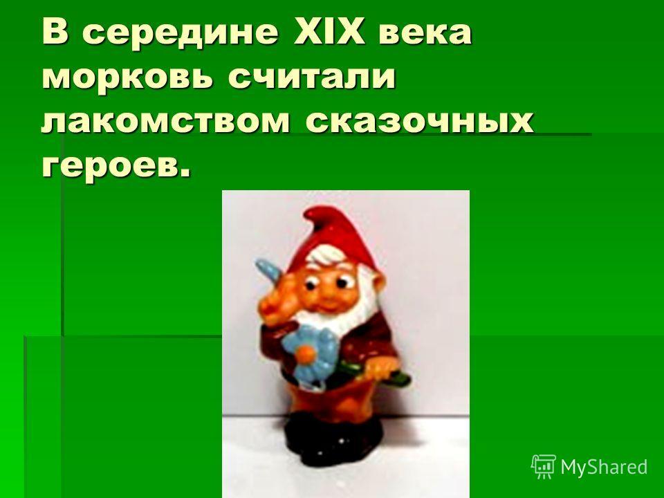 В середине XIX века морковь считали лакомством сказочных героев.