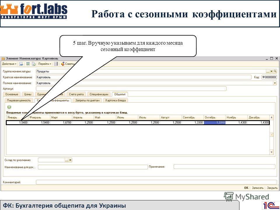 Работа с сезонными коэффициентами ФК: Бухгалтерия общепита для Украины 5 шаг. Вручную указываем для каждого месяца сезонный коэффициент