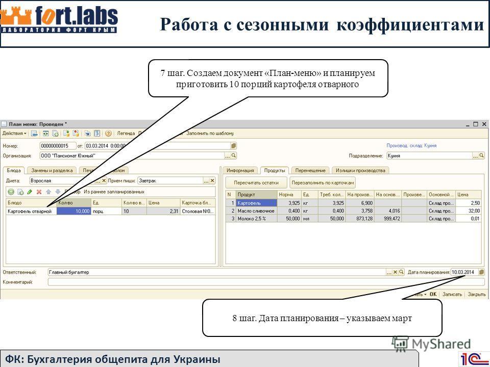 Работа с сезонными коэффициентами ФК: Бухгалтерия общепита для Украины 7 шаг. Создаем документ «План-меню» и планируем приготовить 10 порций картофеля отварного 8 шаг. Дата планирования – указываем март