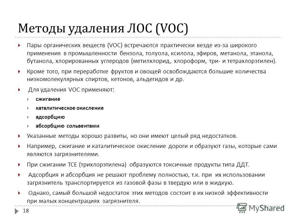 Методы удаления ЛОС (VOC) Пары органических веществ (VOC) встречаются практически везде из - за широкого применения в промышленности бензола, толуола, ксилола, эфиров, метанола, этанола, бутанола, хлорированных углеродов ( метилхлорид, хлороформ, три