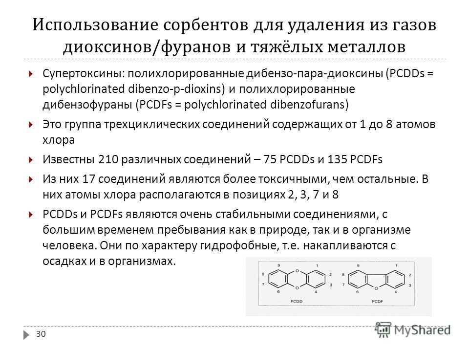 Использование сорбентов для удаления из газов диоксинов / фуранов и тяжёлых металлов Супертоксины : полихлорированные дибензо - пара - диоксины (PCDDs = polychlorinated dibenzo-p-dioxins) и полихлорированные дибензофураны (PCDFs = polychlorinated dib