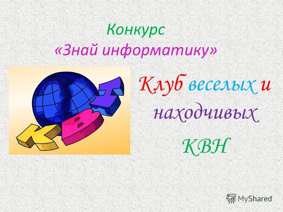 Конкурс «Знай информатику» Клуб веселых и находчивых КВН