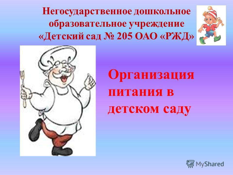 Негосударственное дошкольное образовательное учреждение «Детский сад 205 ОАО «РЖД» Организация питания в детском саду