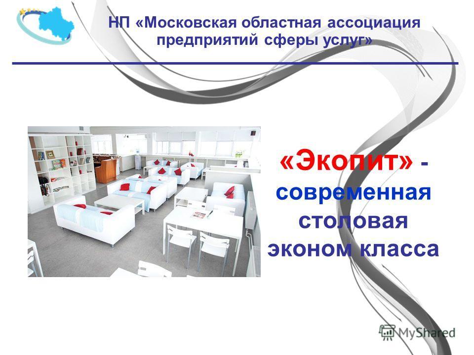 «Экопит» - современная столовая эконом класса НП «Московская областная ассоциация предприятий сферы услуг»