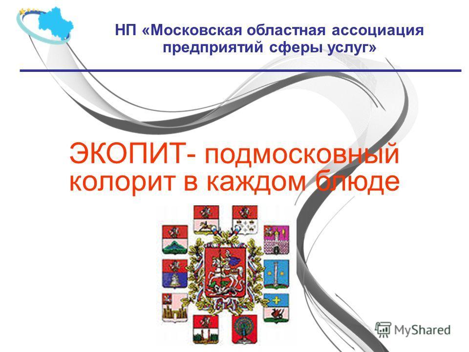 ЭКОПИТ- подмосковный колорит в каждом блюде НП «Московская областная ассоциация предприятий сферы услуг»