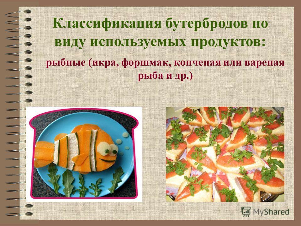 Классификация бутербродов по виду используемых продуктов: рыбные (икра, форшмак, копченая или вареная рыба и др.)