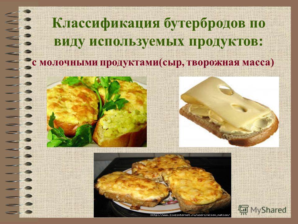 Классификация бутербродов по виду используемых продуктов: с молочными продуктами(сыр, творожная масса)