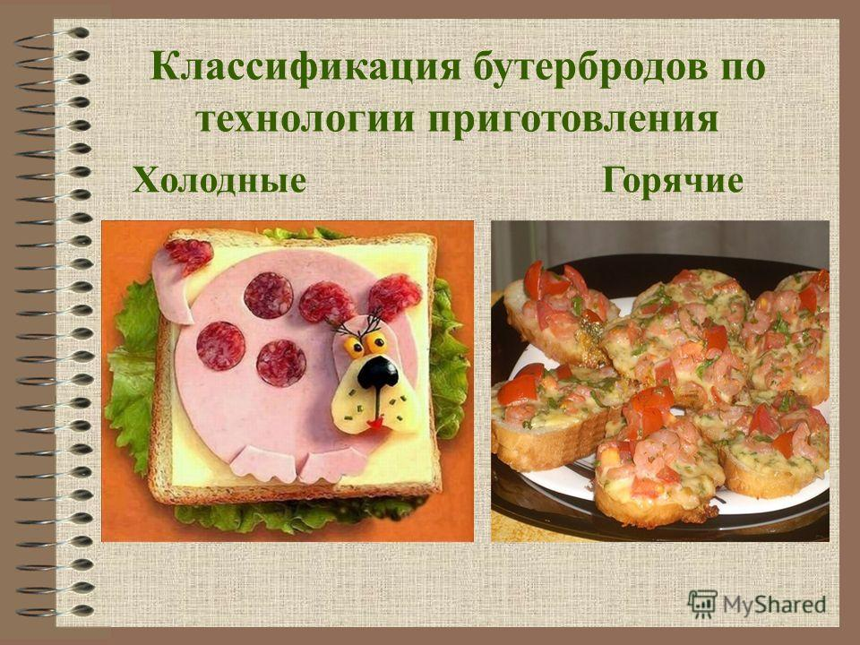 Классификация бутербродов по технологии приготовления Холодные Горячие