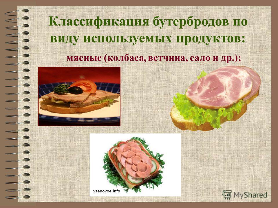 Классификация бутербродов по виду используемых продуктов: мясные (колбаса, ветчина, сало и др.);