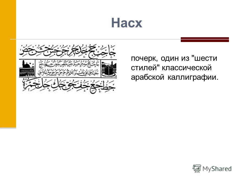Насх почерк, один из шести стилей классической арабской каллиграфии.