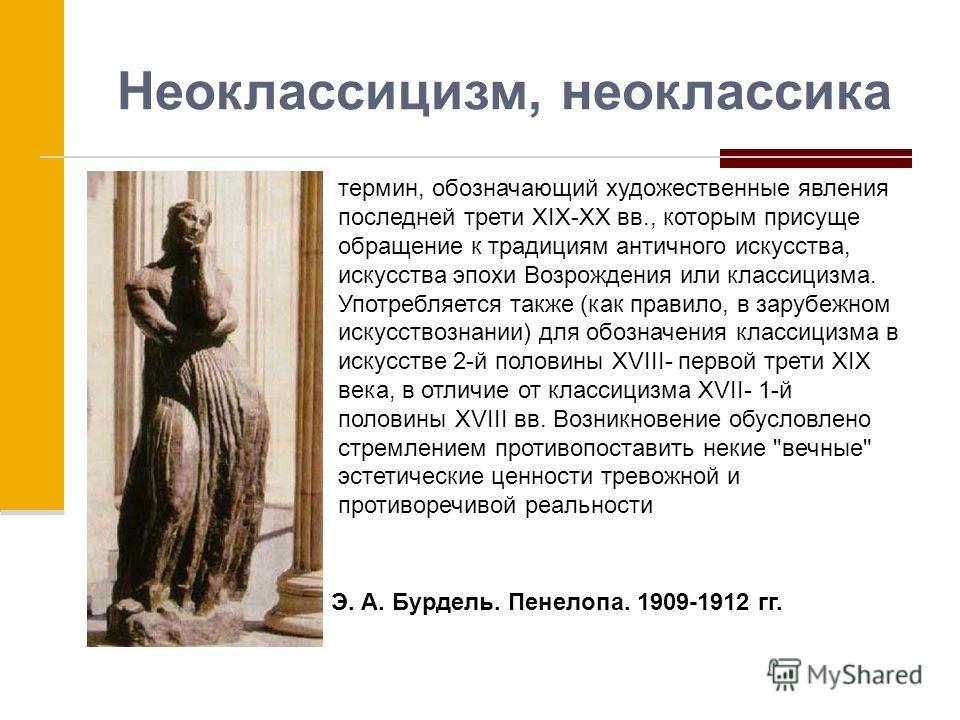 Неоклассицизм, неоклассика термин, обозначающий художественные явления последней трети XIX-XX вв., которым присуще обращение к традициям античного искусства, искусства эпохи Возрождения или классицизма. Употребляется также (как правило, в зарубежном