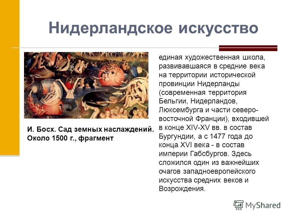 Нидерландское искусство единая художественная школа, развивавшаяся в средние века на территории исторической провинции Нидерланды (современная территория Бельгии, Нидерландов, Люксембурга и части северо- восточной Франции), входившей в конце XIV-XV в
