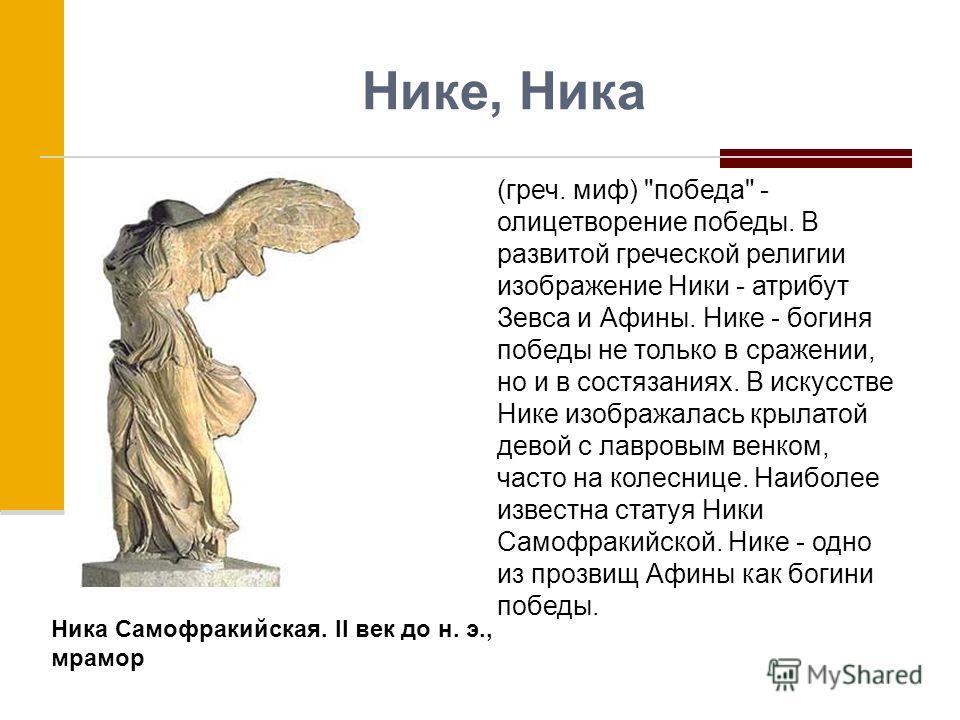 Нике, Ника (греч. миф)
