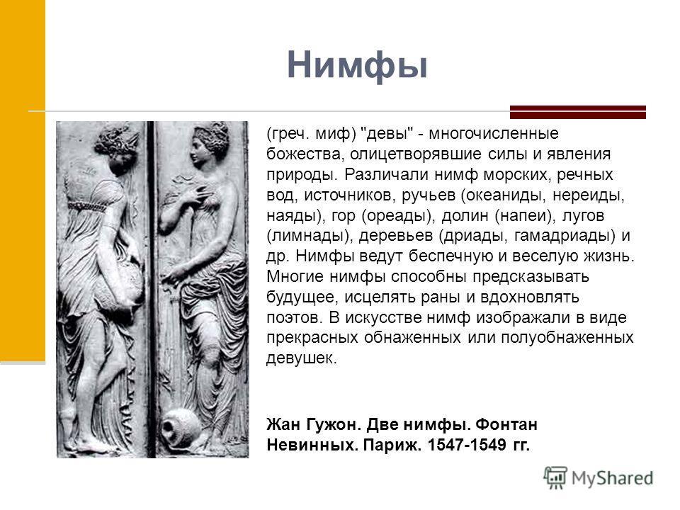 Нимфы (греч. миф)