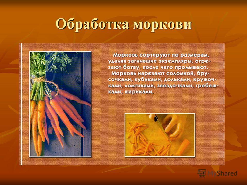 Обработка моркови