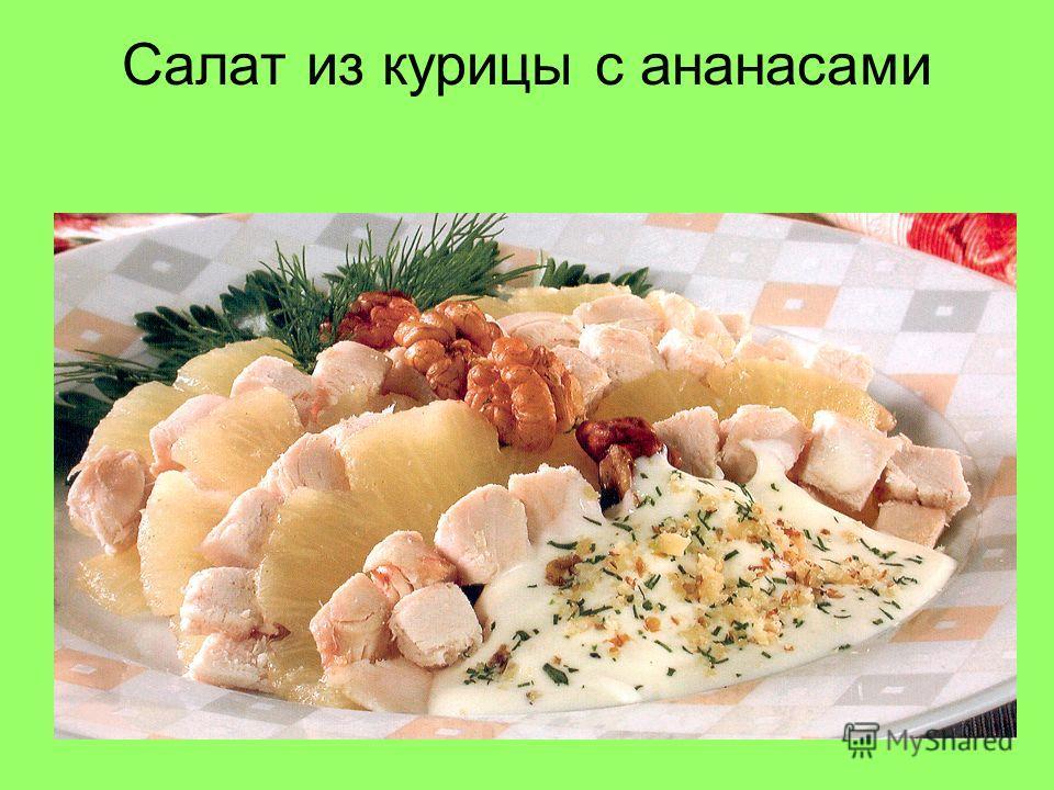 Салат из курицы с ананасами