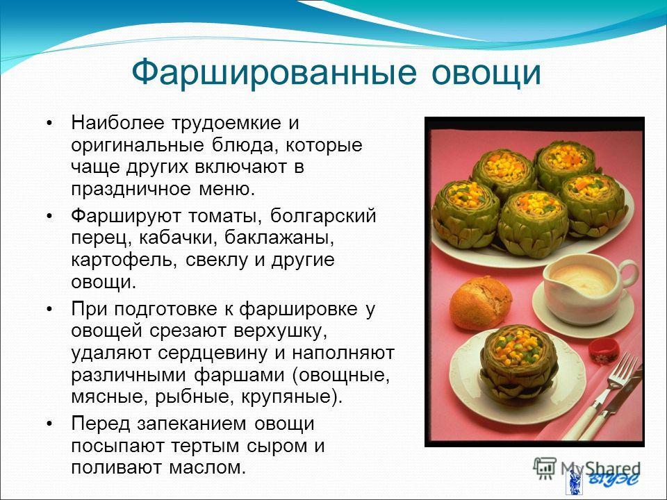 Фаршированные овощи Наиболее трудоемкие и оригинальные блюда, которые чаще других включают в праздничное меню. Фаршируют томаты, болгарский перец, кабачки, баклажаны, картофель, свеклу и другие овощи. При подготовке к фаршировке у овощей срезают верх