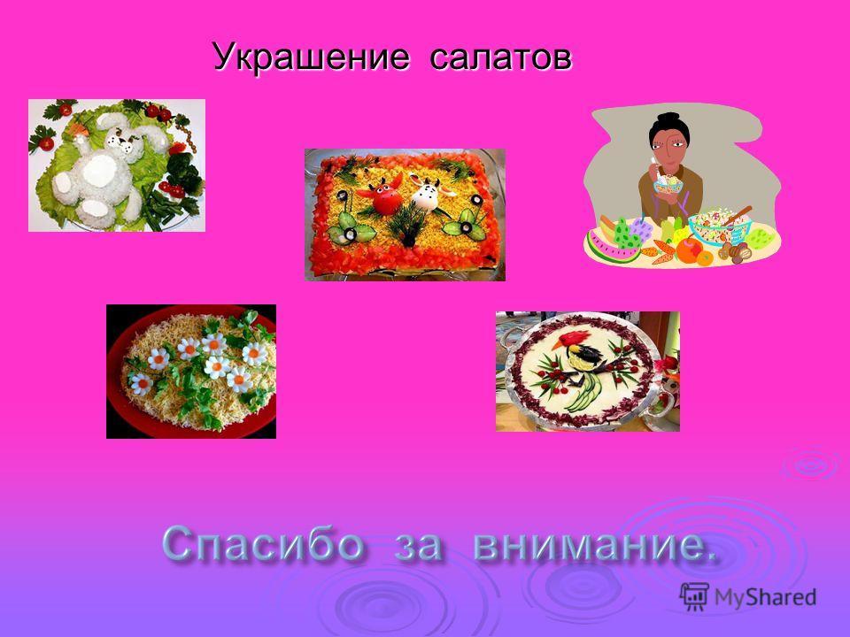 Украшение салатов Украшение салатов