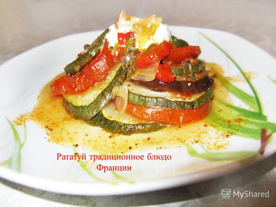 Рататуй традиционное блюдо Франции