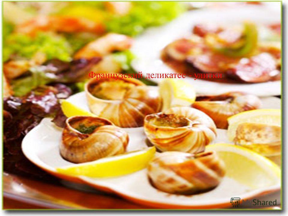 Французский деликатес - улитки