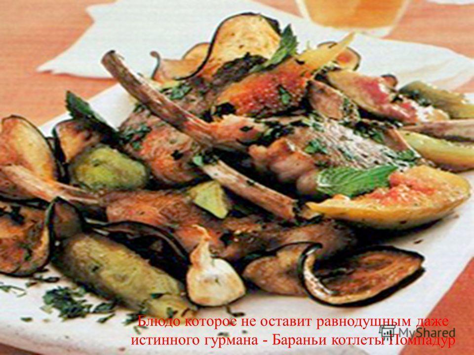 Блюдо которое не оставит равнодушным даже истинного гурмана - Бараньи котлеты Помпадур