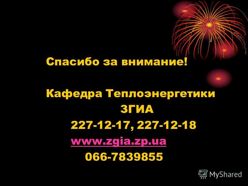 Спасибо за внимание! Кафедра Теплоэнергетики ЗГИА 227-12-17, 227-12-18 www.zgia.zp.ua 066-7839855
