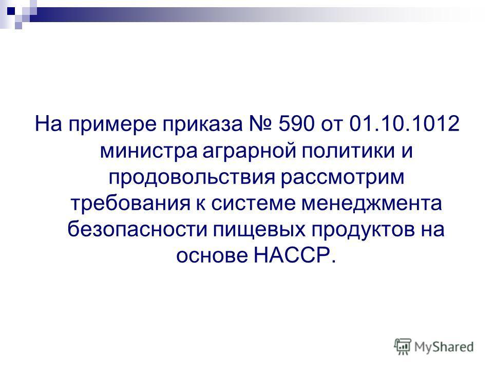 На примере приказа 590 от 01.10.1012 министра аграрной политики и продовольствия рассмотрим требования к системе менеджмента безопасности пищевых продуктов на основе НАССР.
