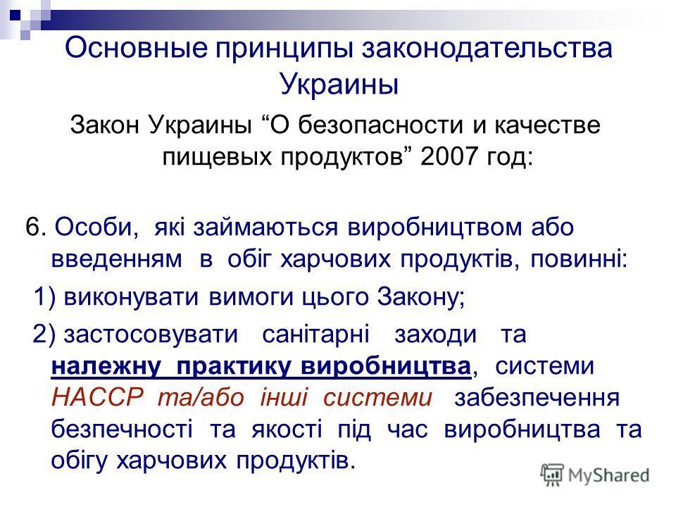 Закон Украины О безопасности и качестве пищевых продуктов 2007 год: 6. Особи, які займаються виробництвом обо введенным в обіг харчових продуктів, повинні: 1) виконувати вимоги цього Закону; 2) застосовувати санітарні заходи та належну практику вироб