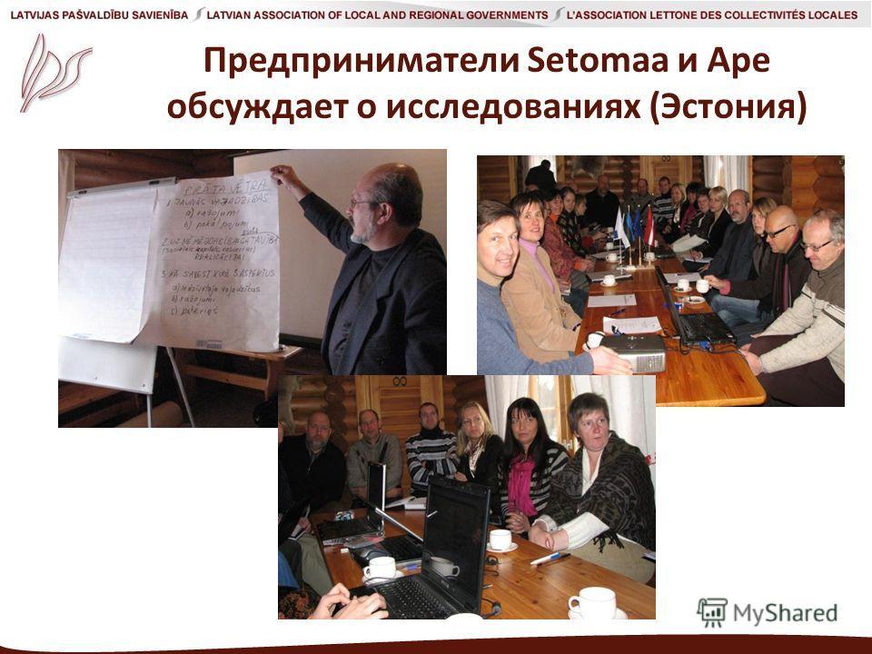 Предприниматели Setomaa и Ape обсуждает о исследованиях (Эстония)