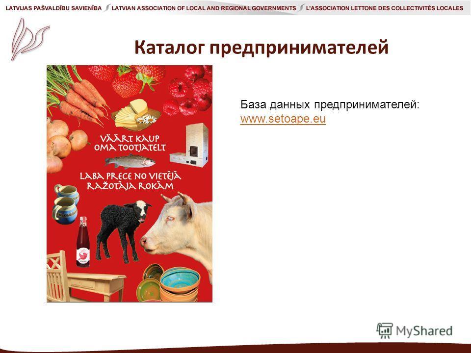 Каталог предпринимателей База данных предпринимателей: www.setoape.eu