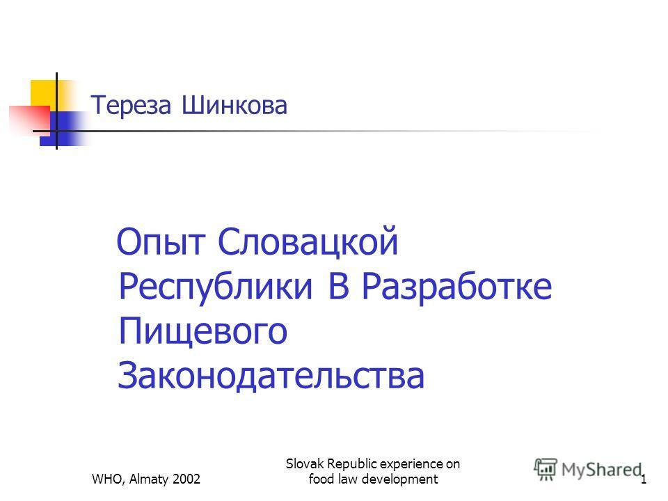 WHO, Almaty 2002 Slovak Republic experience on food law development1 Тереза Шинкова Опыт Словацкой Республики В Разработке Пищевого Законодательства