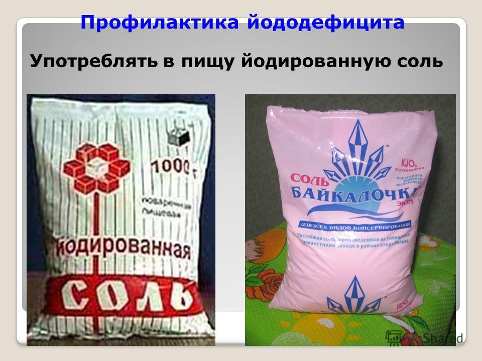 Употреблять в пищу йодированную соль Профилактика йододефицита