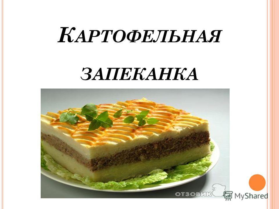 К АРТОФЕЛЬНАЯ ЗАПЕКАНКА