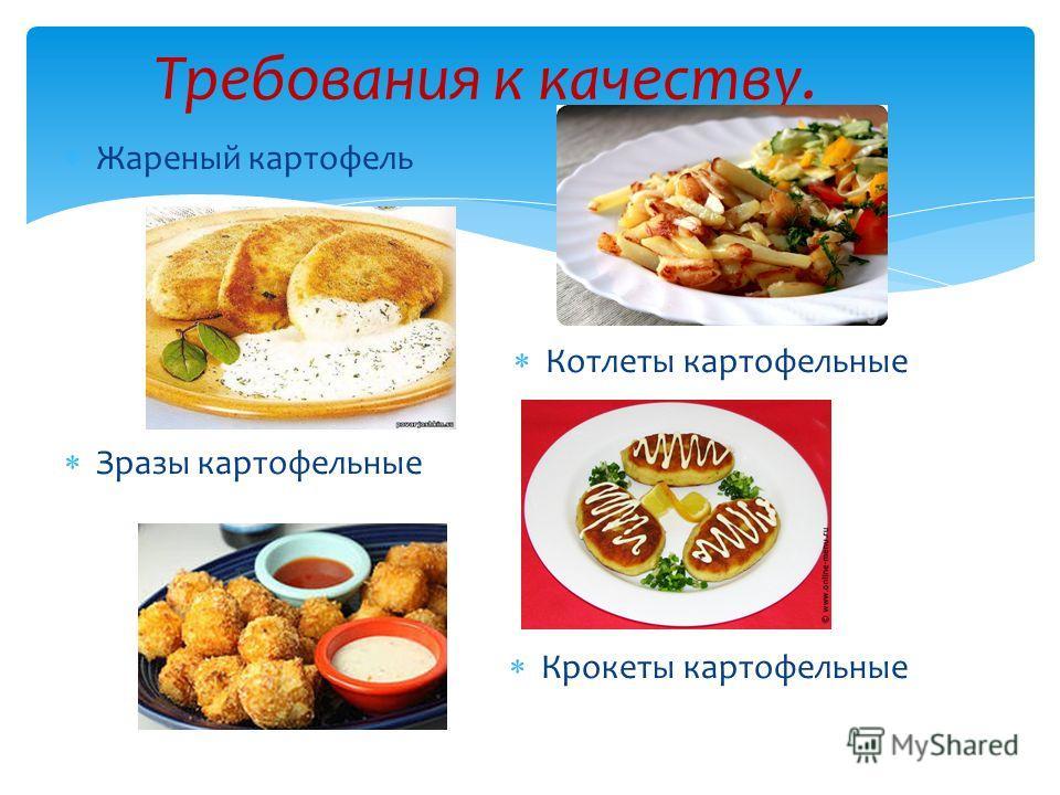 Жареный картофель Котлеты картофельные Зразы картофельные Крокеты картофельные Требования к качеству.