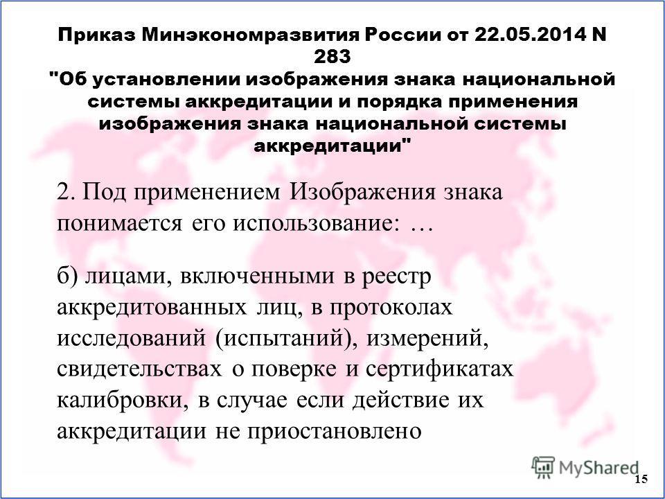 15 Приказ Минэкономразвития России от 22.05.2014 N 283