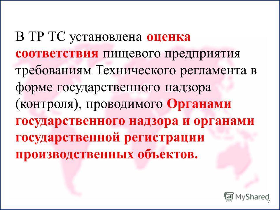 7 В ТР ТС установлена оценка соответствия пищевого предприятия требованиям Технического регламента в форме государственного надзора (контроля), проводимого Органами государственного надзора и органами государственной регистрации производственных объе