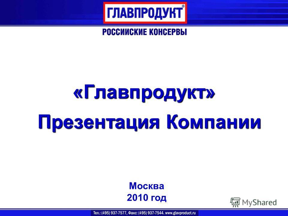 «Главпродукт» Презентация Компании Москва 2010 год
